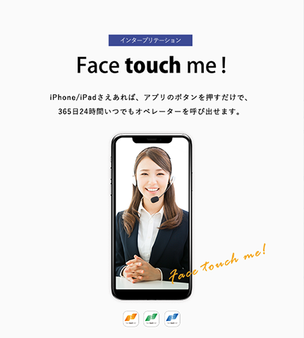 Face touch me!